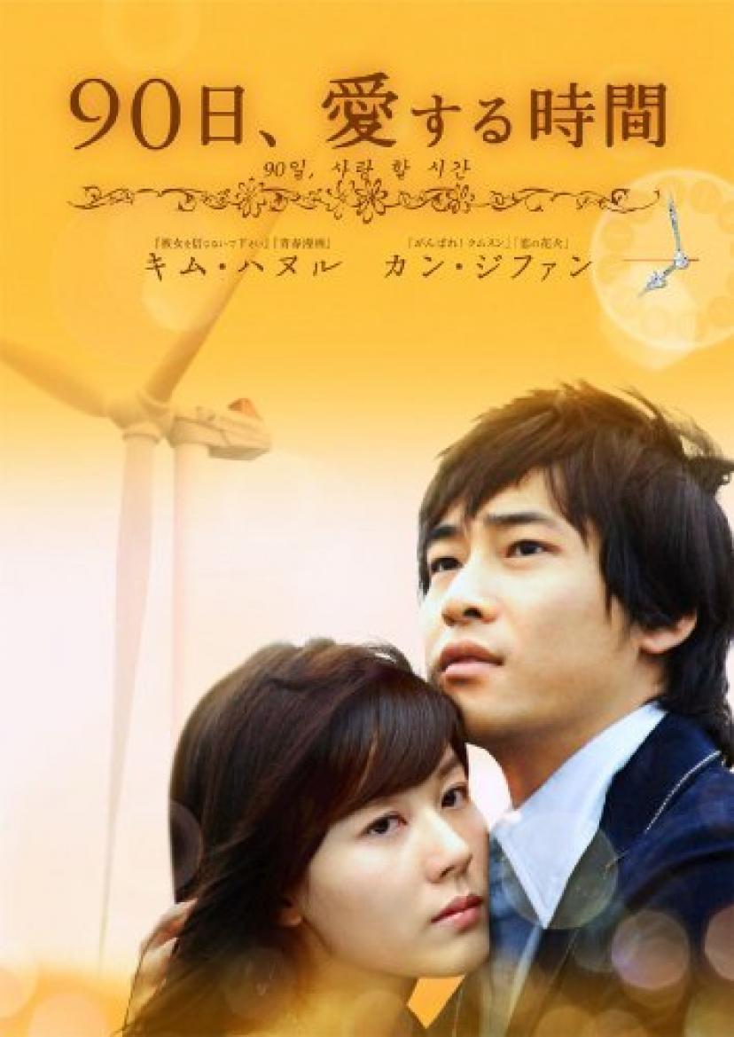 『90日、愛する時間』 DVD-BOX1