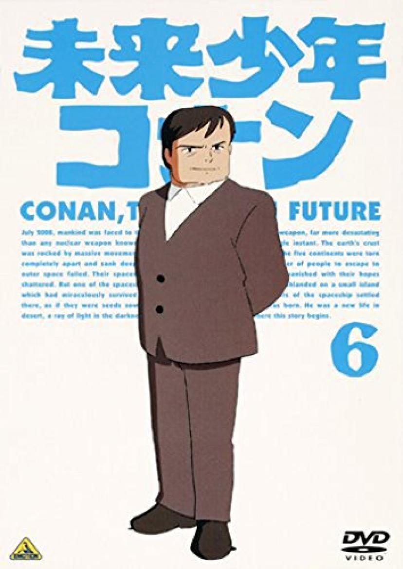 未来少年コナン 6
