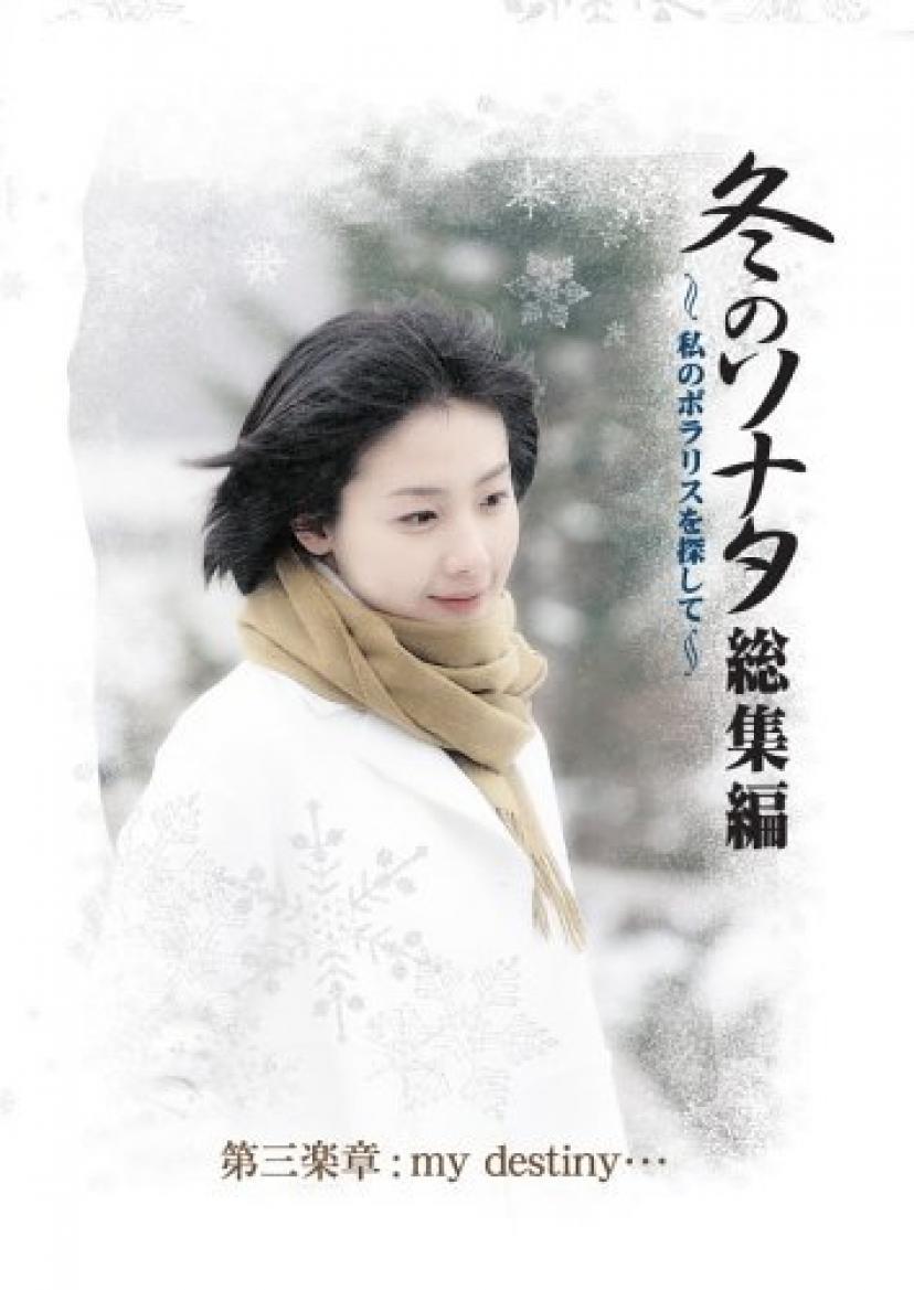 『冬のソナタ総集編』チェ・ジウ