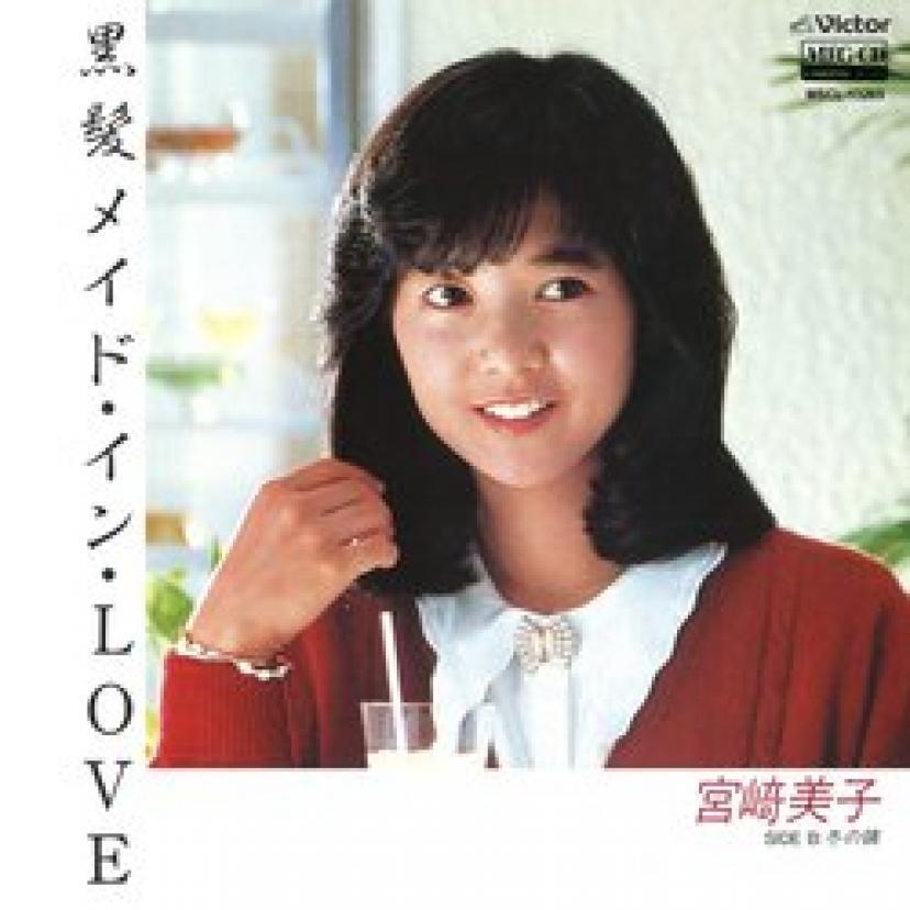 黒髪メイド・イン・Love (MEG-CD)