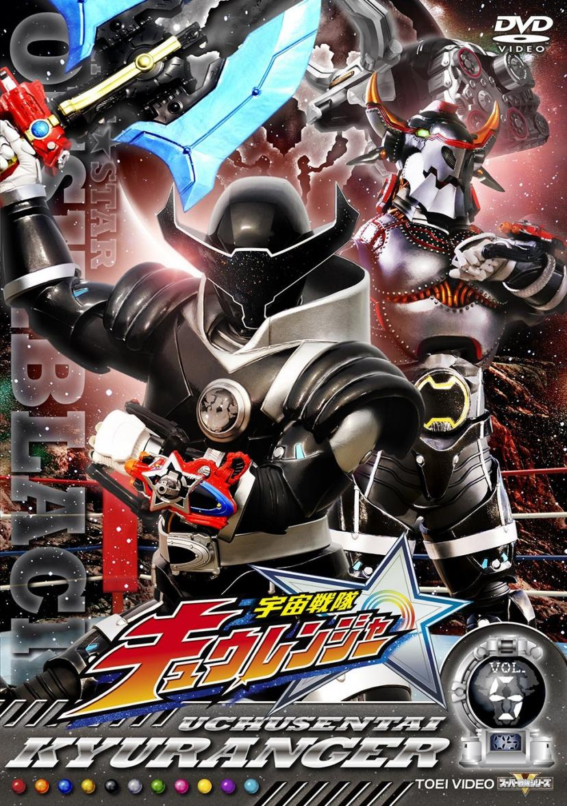 スーパー戦隊シリーズ 宇宙戦隊キュウレンジャー VOL.5 [DVD]