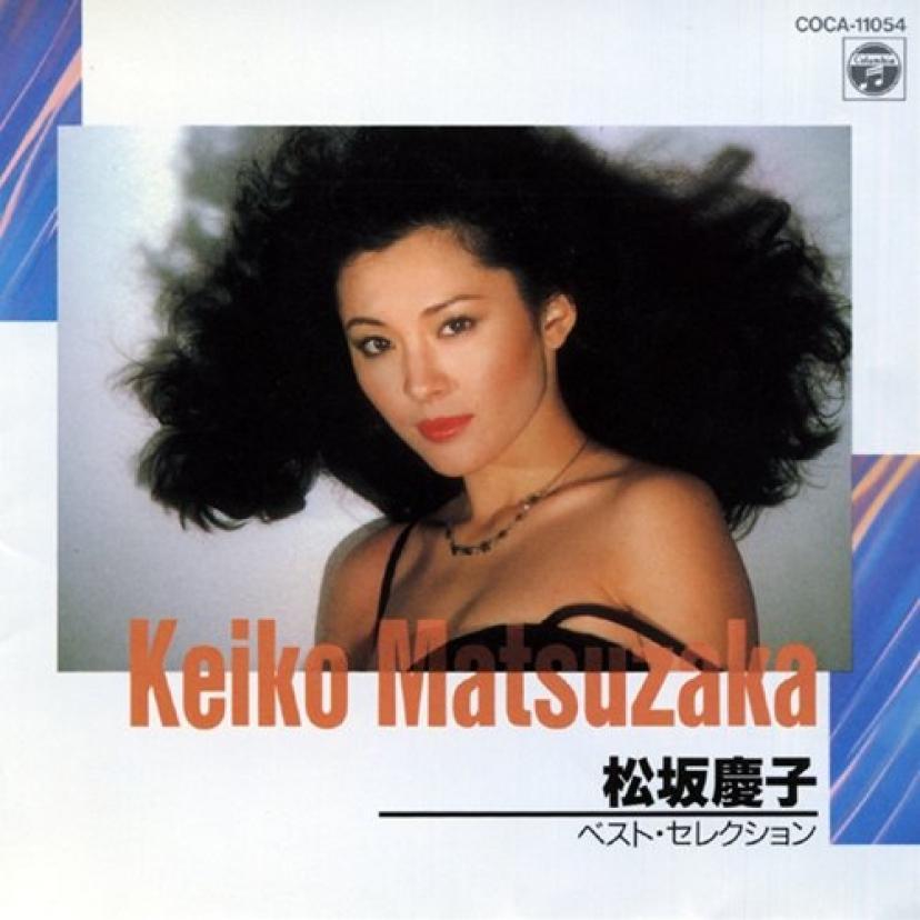 慶子 松坂 松坂慶子さんの若い頃を昔の画像で振り返ります! 芸能人の若い頃や思い出を振り返ります