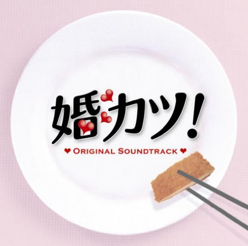婚カツ! オリジナルサウンドトラック Soundtrack