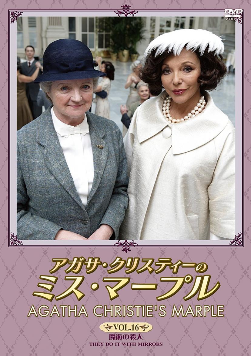 アガサ・クリスティーのミス・マープル