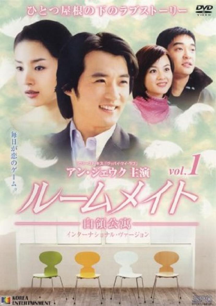 『ルームメイト 白領公寓』 全10巻セット [レンタル落ち] [DVD]