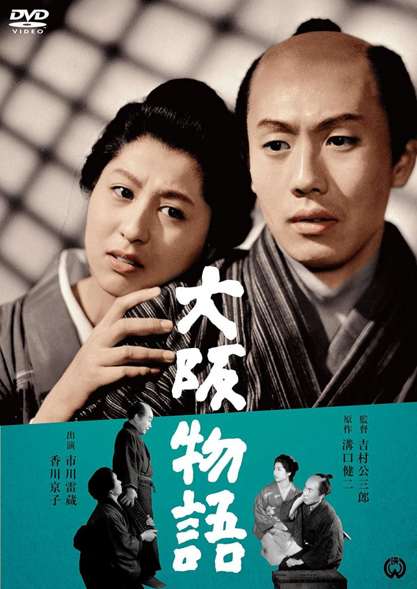 『大阪物語』
