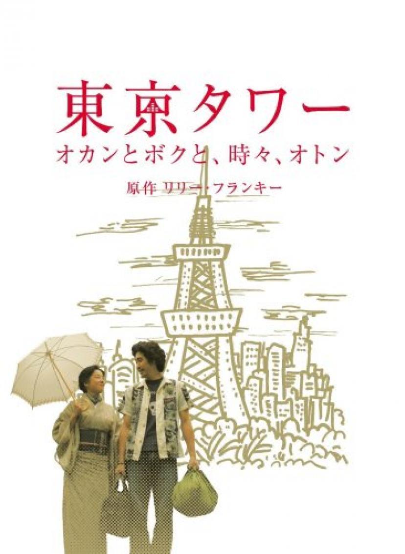『東京タワー~オカンとボクと、時々、オトン~』