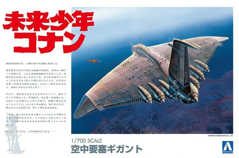 青島文化教材社 未来少年コナン No.1 空中要塞 ギガント