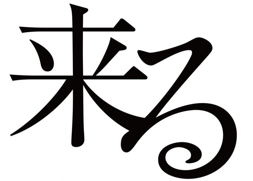 映画「来る」ロゴ(プレス)