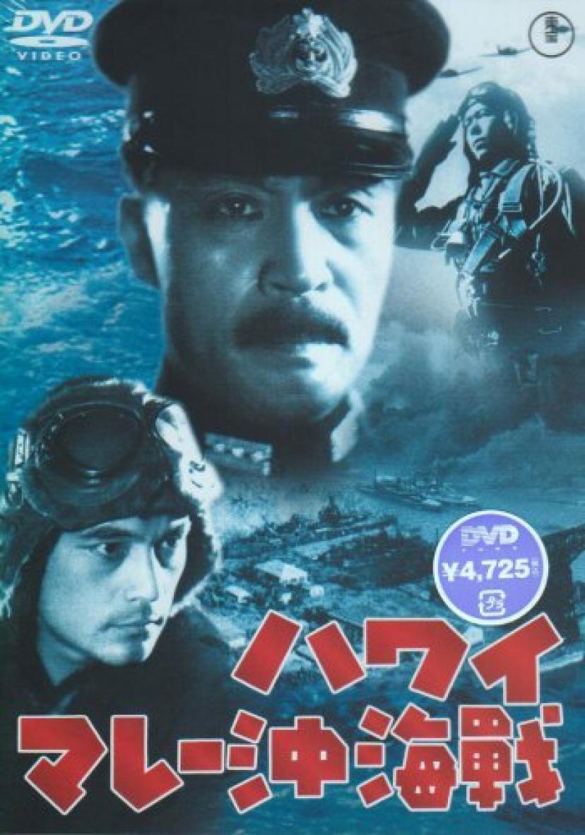 ハワイ・マレー沖海戦 [DVD]