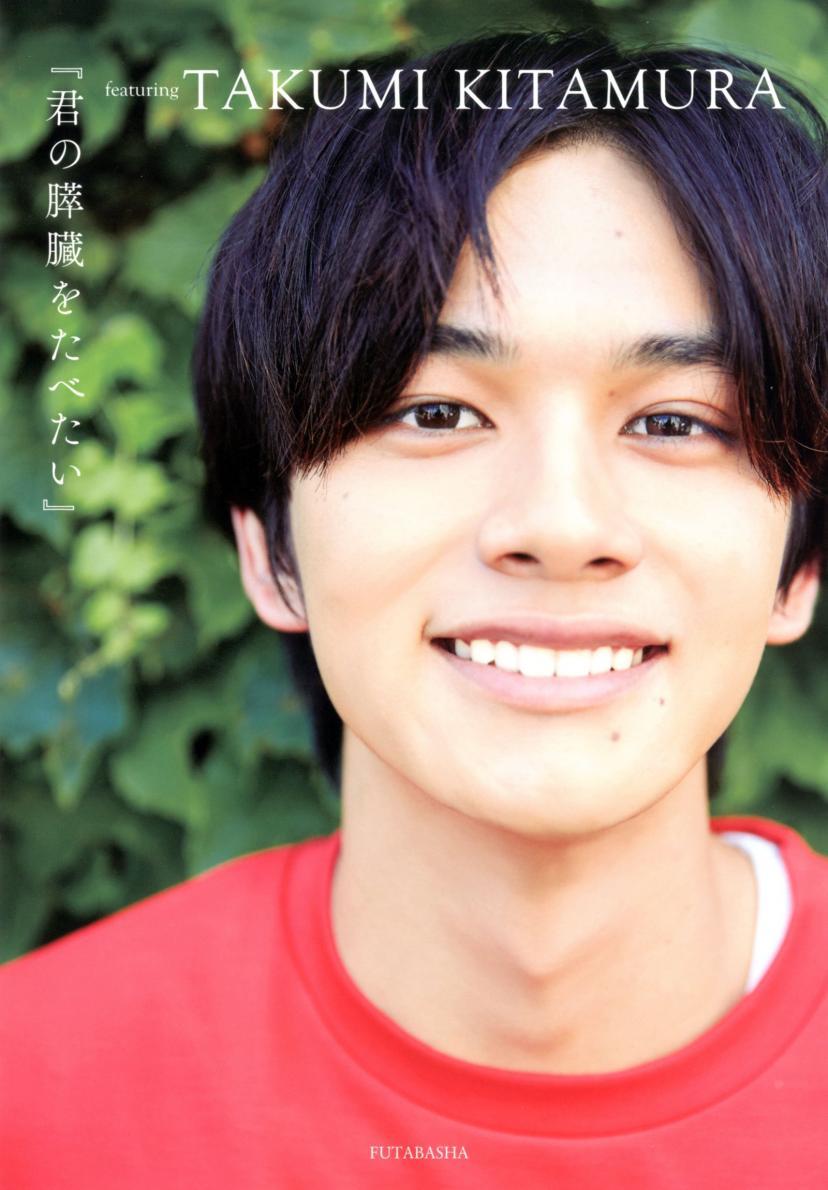 『君の膵臓をたべたい』featuring TAKUMI KITAMURA 単行本(ソフトカバー)