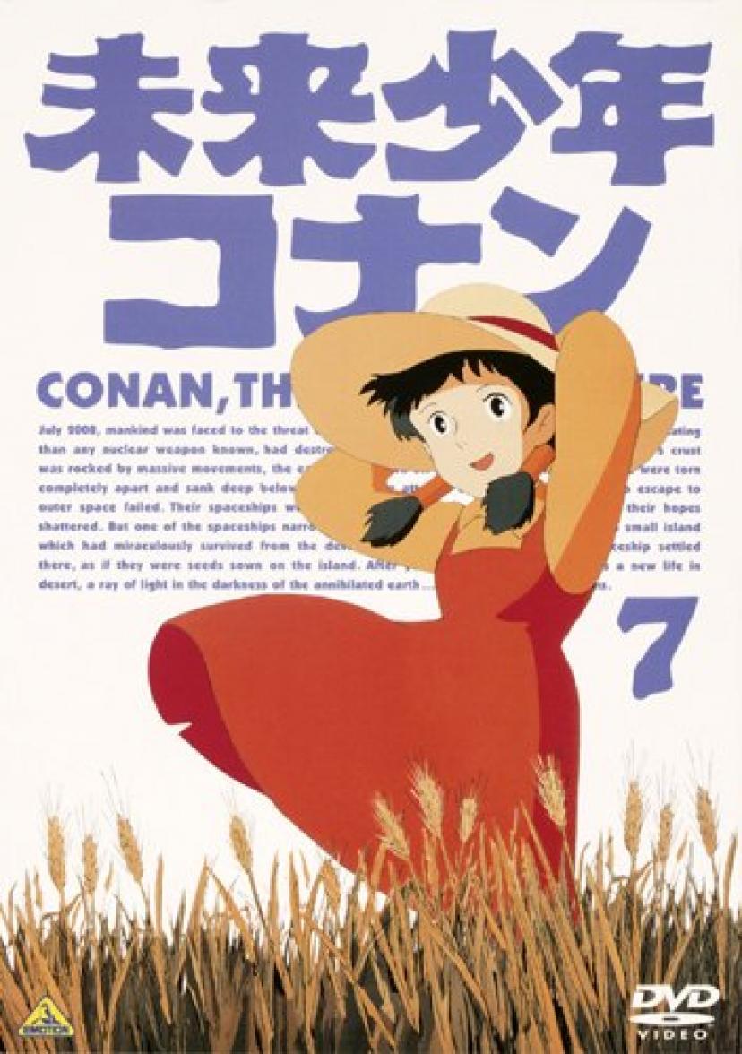 未来少年コナン 7