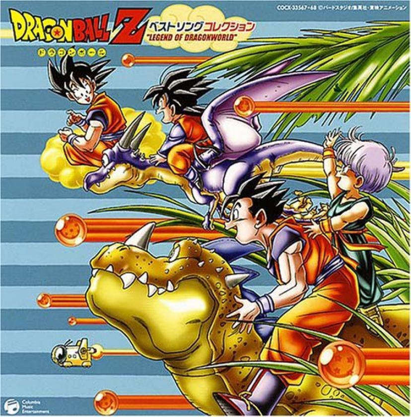 『ドラゴンボールZ ベストソングコレクション』