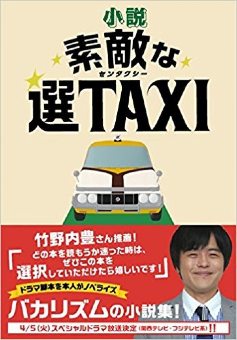 『小説 素敵な選TAXI』 バカリズム
