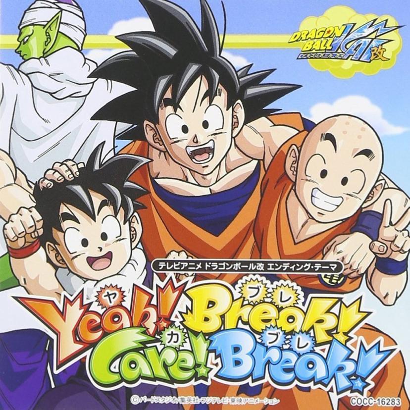 『Yeah!Break!Care!Break!』
