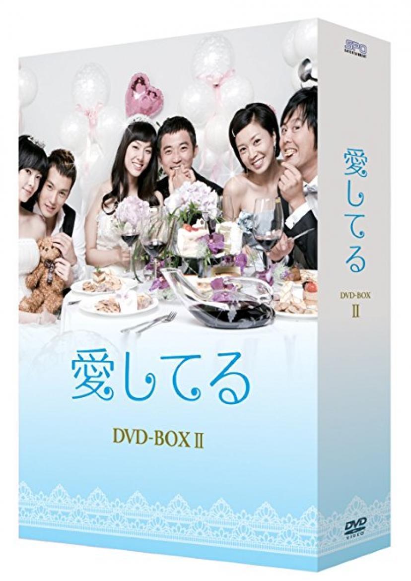 『愛してる』DVD-BOX II