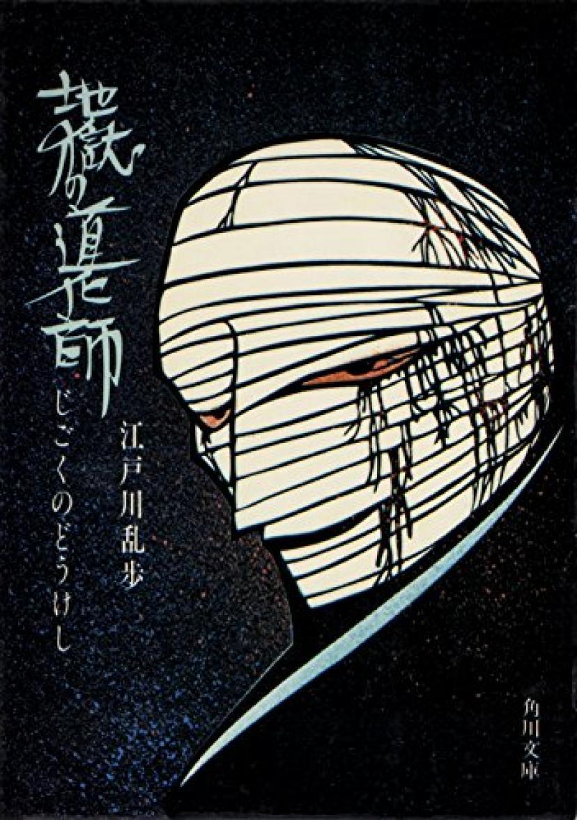 『地獄の道化師』江戸川乱歩