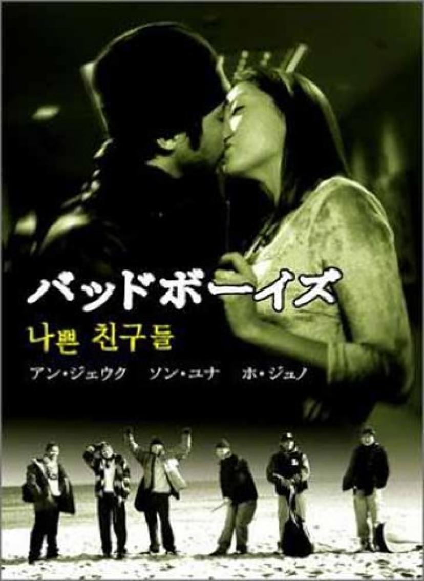 限定:『バッドボーイズ』DVD-BOX