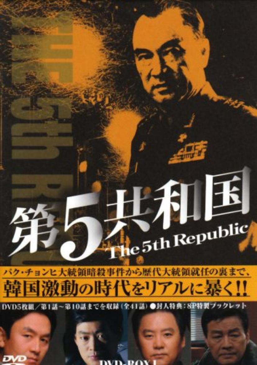 第5共和国