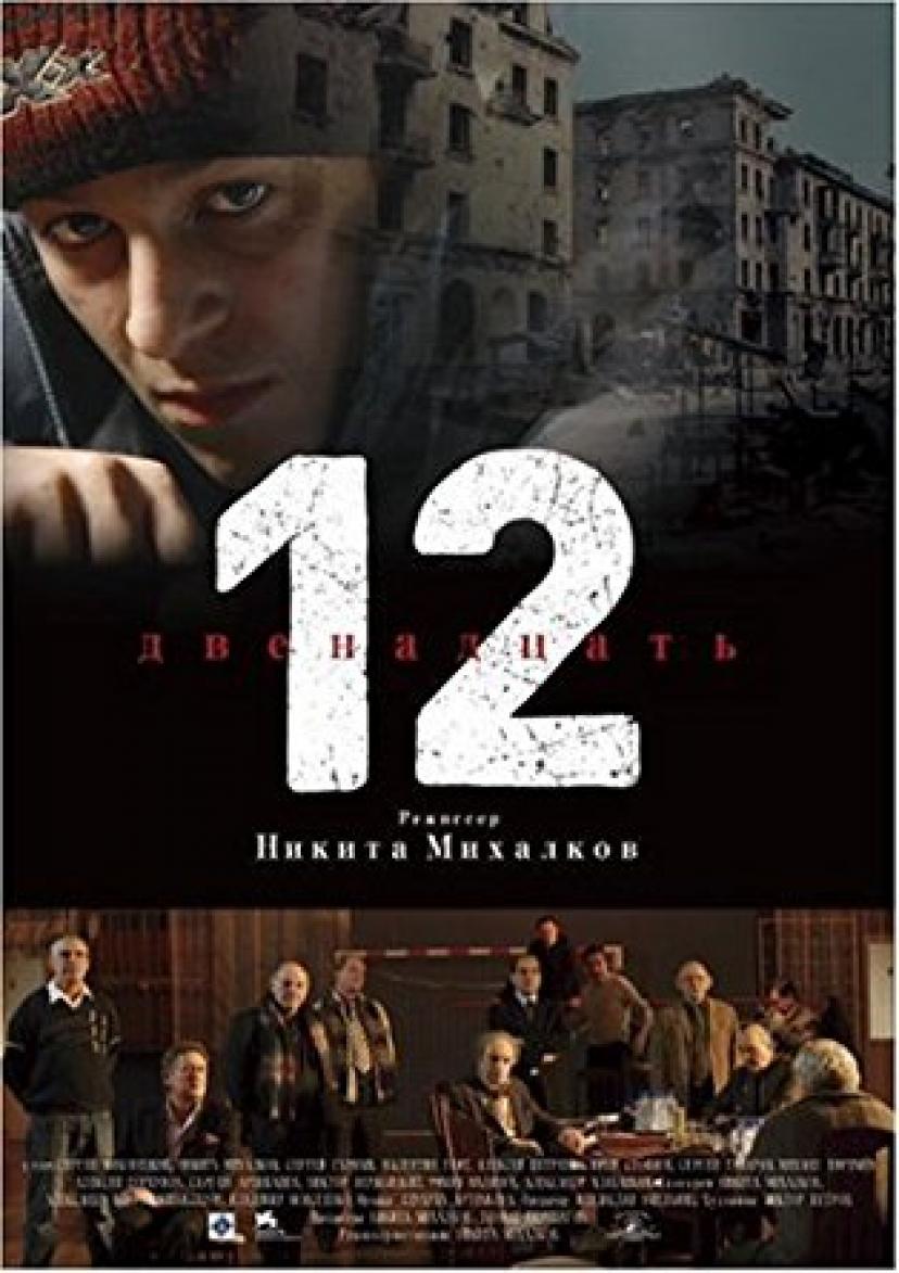 ロシア版『12人の怒れる男』2007年