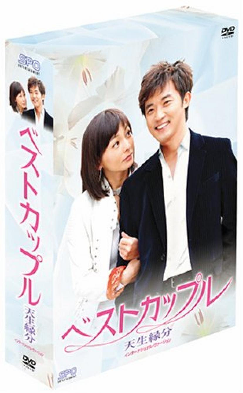 『ベストカップル』DVD-BOX