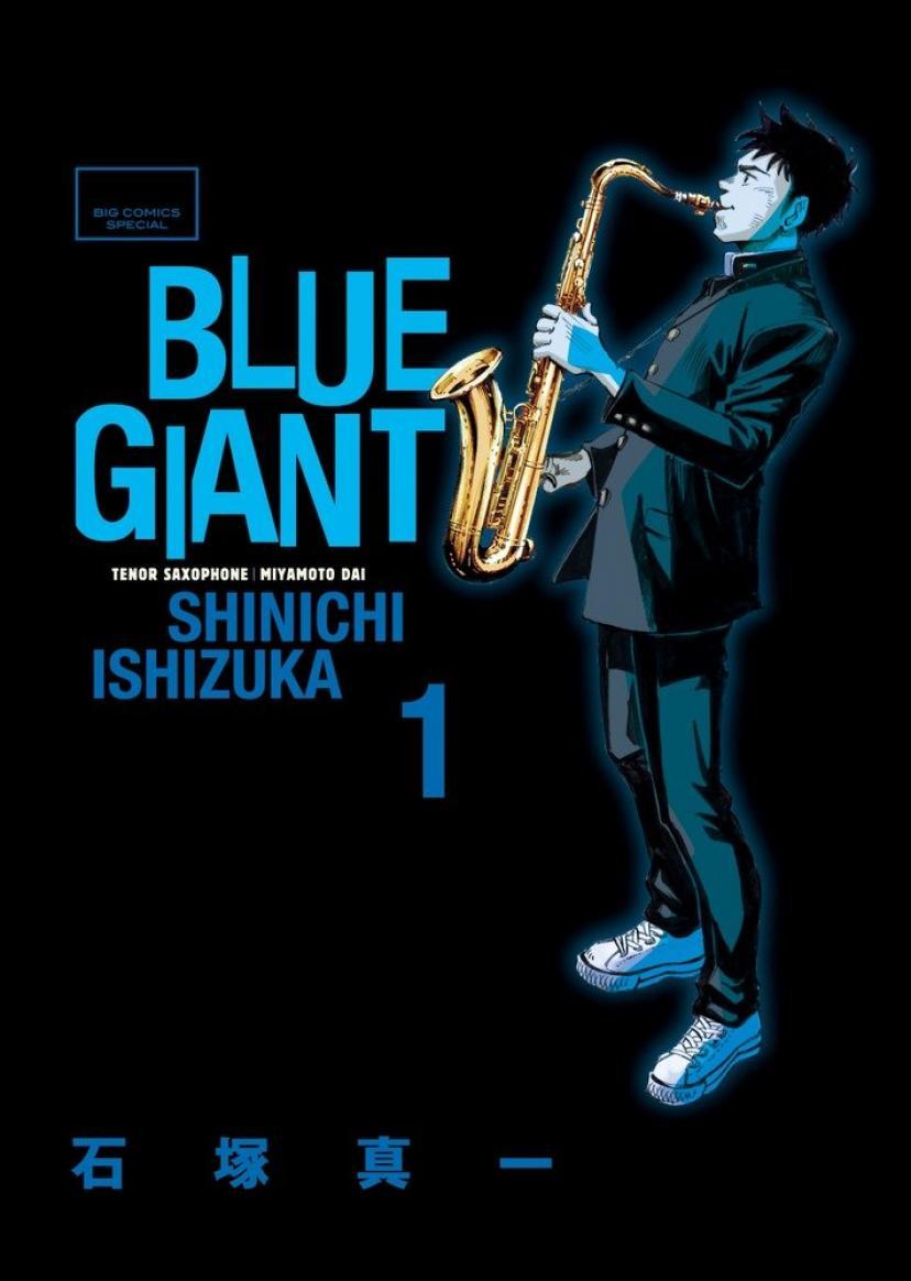 BLUE GIANT1(ビッグコミックススペシャル)