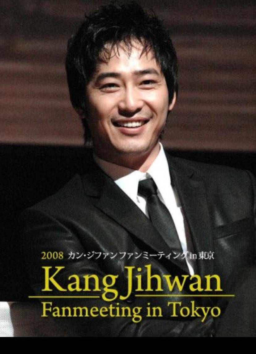 2008 カン・ジファン ファンミーティング in 東京 [DVD]