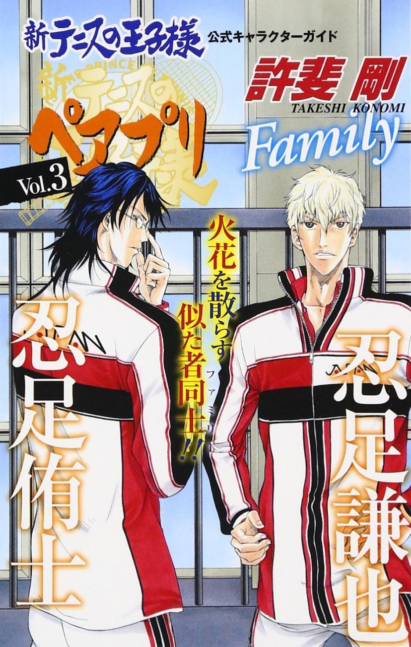 新テニスの王子様公式キャラクターガイドペアプリ vol.3 忍足侑士×忍足謙也 (ジャンプコミックス)