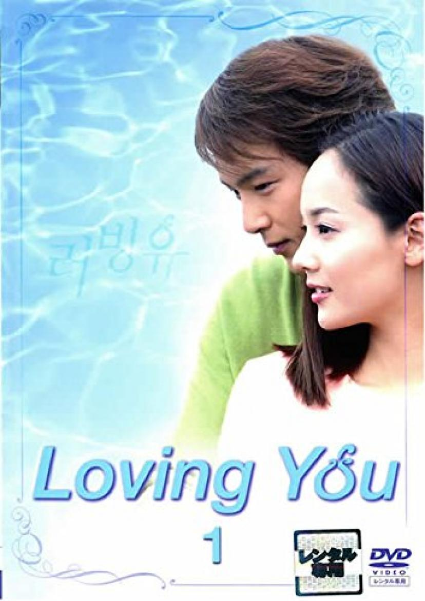 Loving You パク・ヨンハ