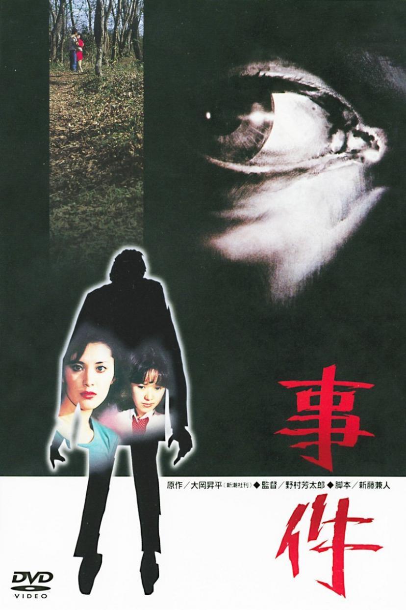 あの頃映画「事件」 [DVD]
