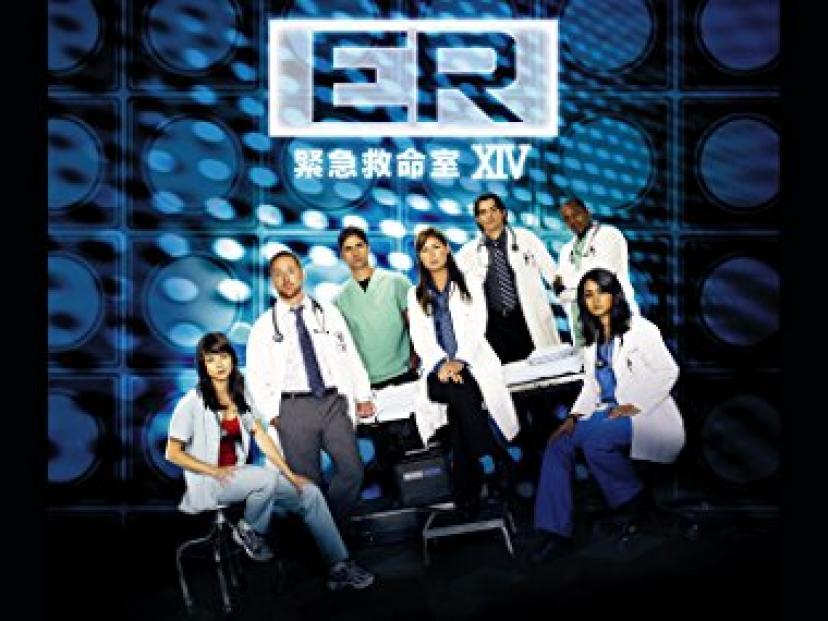 ER緊急救命室