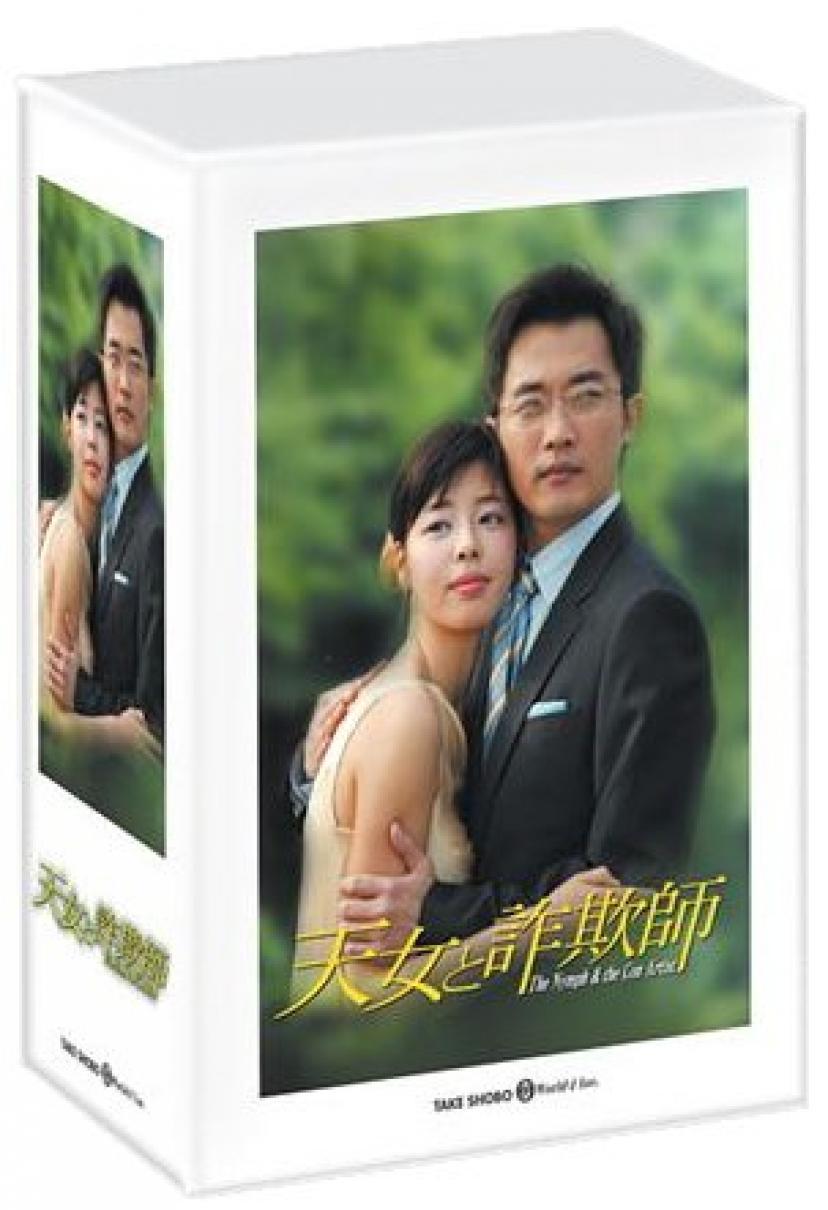 『天女と詐欺師』 DVD-BOX