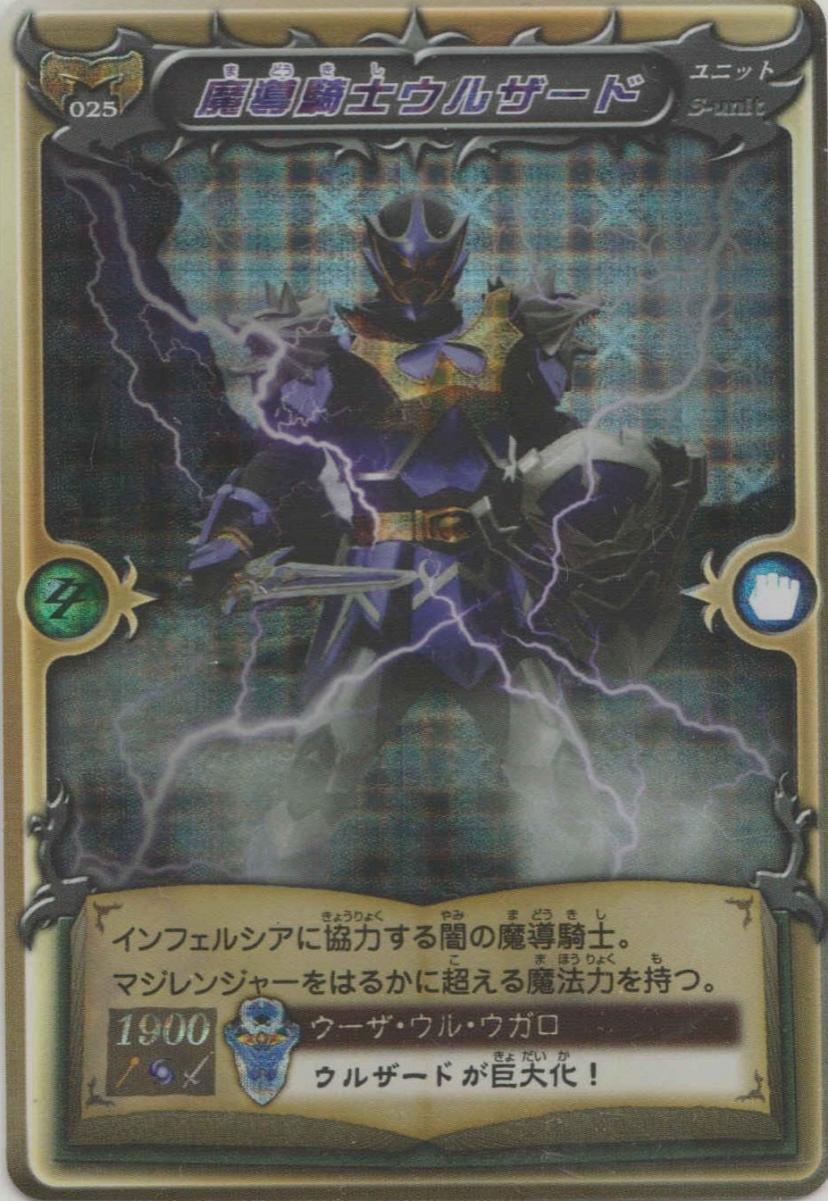 カードダス 魔法戦隊マジレンジャー 025 魔導騎士ウルザード