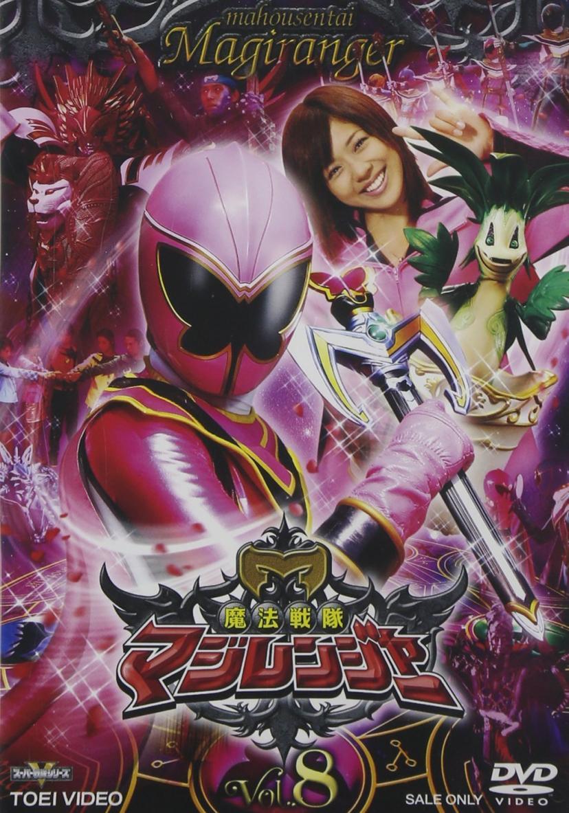 スーパー戦隊シリーズ 魔法戦隊マジレンジャー VOL.8 [DVD]
