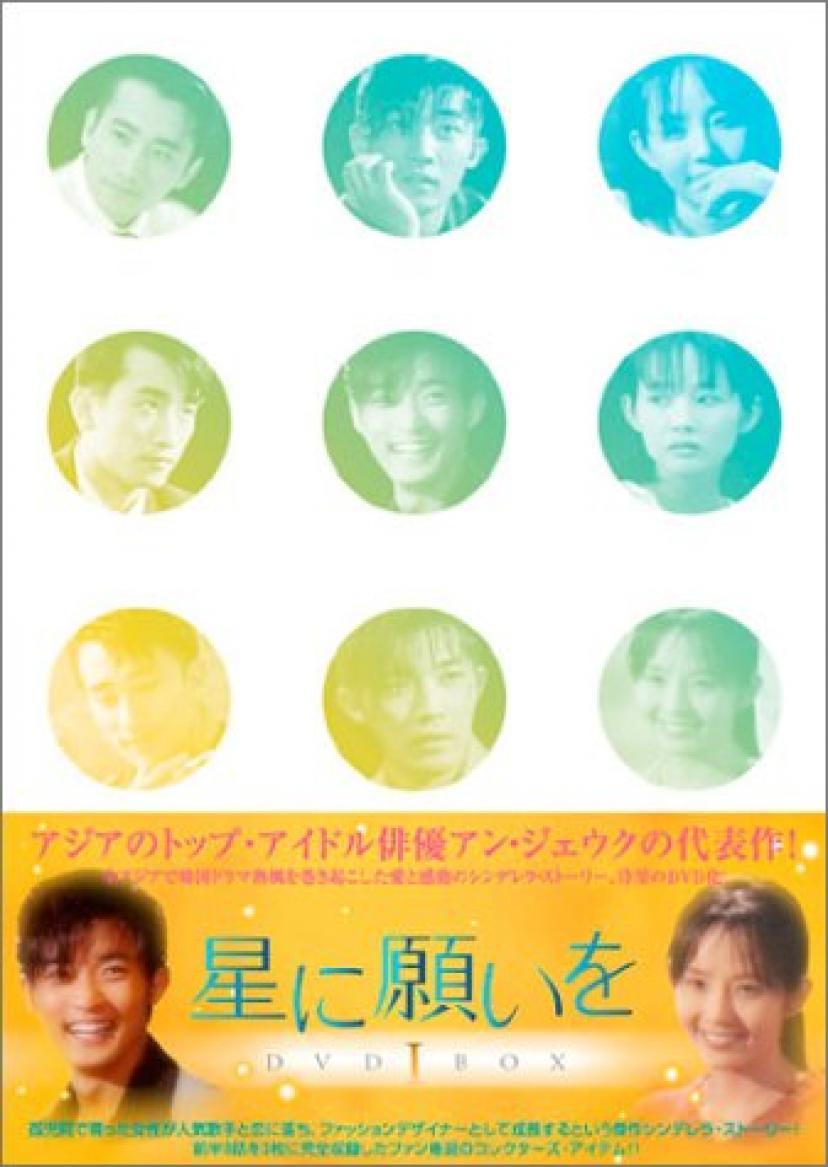 『星に願いを』DVD-BOX 1