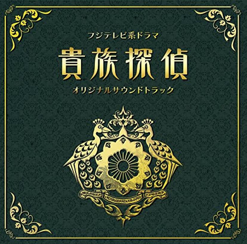 フジテレビ系ドラマ「貴族探偵」オリジナルサウンドトラック Soundtrack
