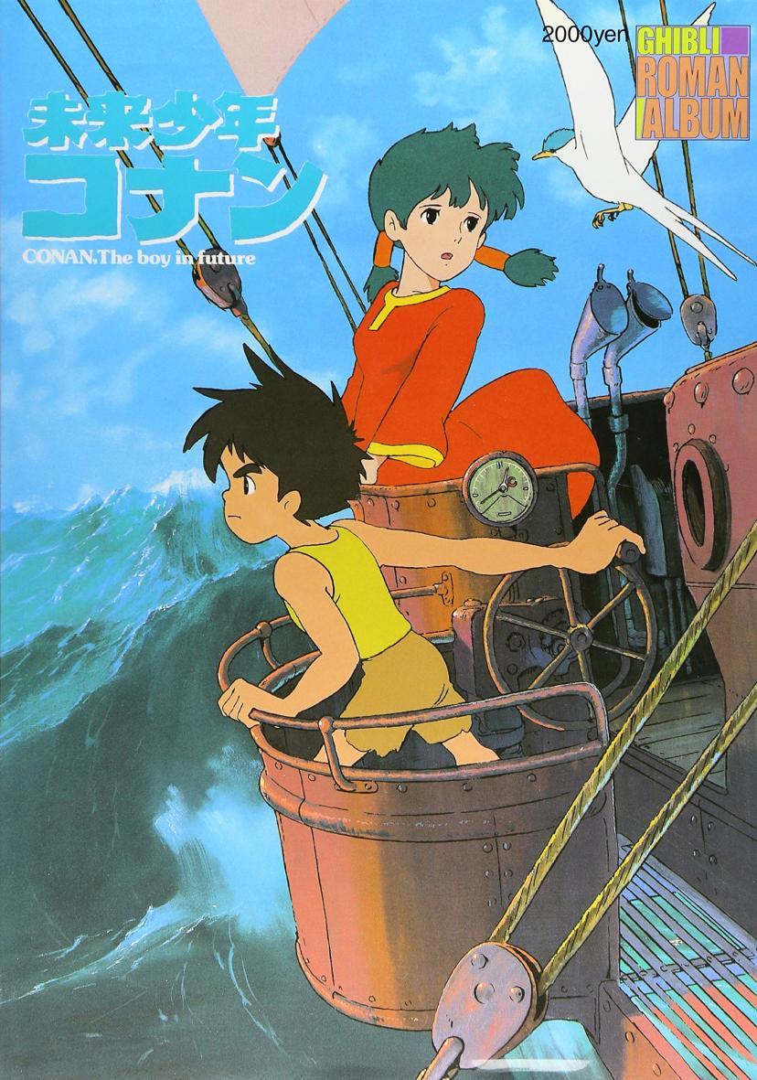 まさに不朽の名作!宮崎駿初監督作品『未来少年コナン』の魅力を徹底解説 Ciatr シアター