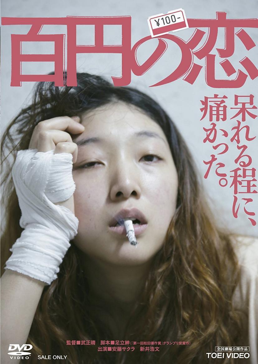 安藤サクラ『百円の恋』