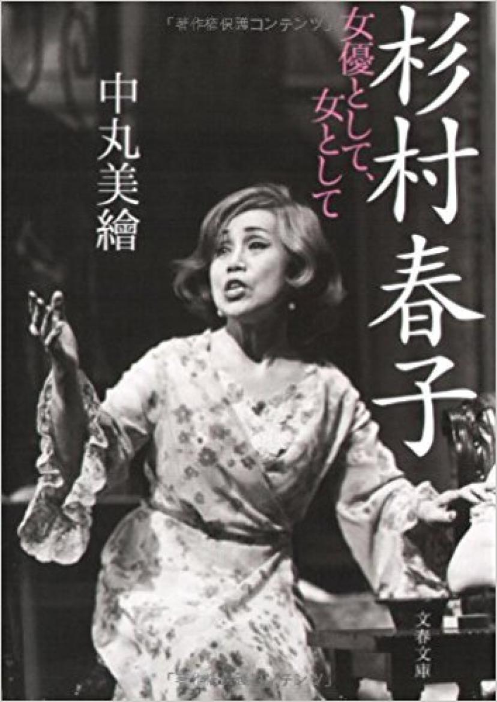 『杉村春子 女優として、女として』中丸 美繪