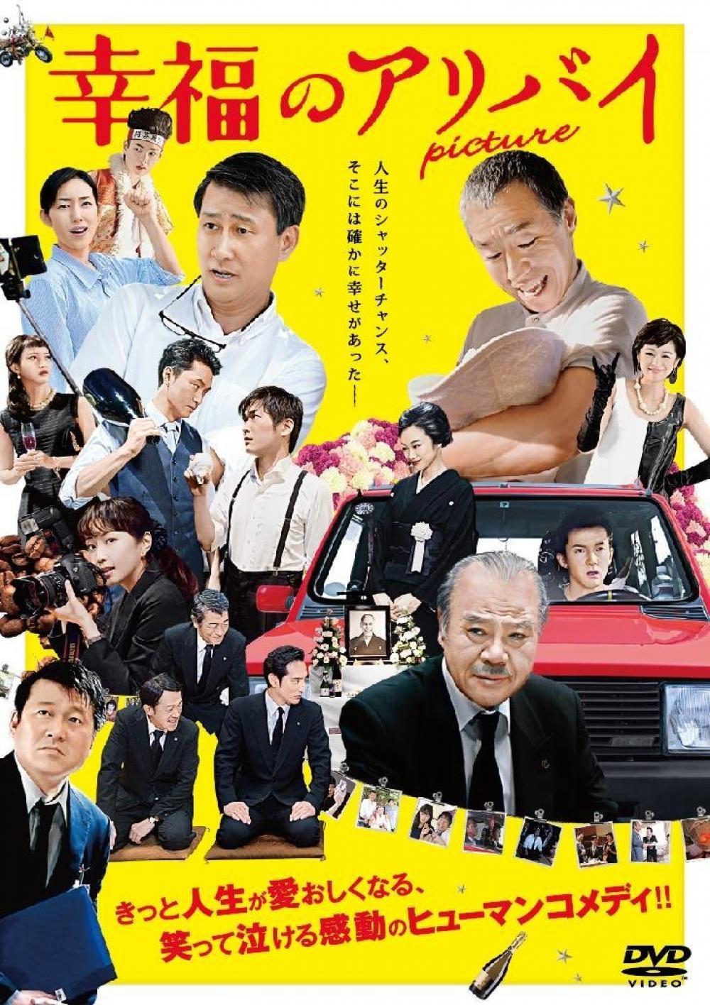 映画『幸福のアリバイ~Picture~』あらすじ・キャスト【陣内孝則監督作品】