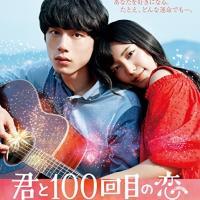 映画『君と100回目の恋』のフル動画を無料視聴する方法【坂口健太郎×miwaの感動ラブストーリー】