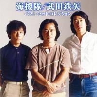 武田鉄矢、ものまねされがちな金八先生俳優を紐解く10の事実