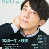 高橋一生おすすめドラマ15選!『東京独身男子』主演!