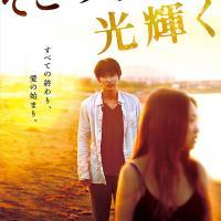 映画『そこのみにて光輝く』のあらすじ・ネタバレ・感想・キャスト