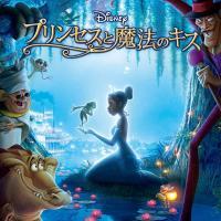 ディズニー『プリンセスと魔法のキス』 をもっと楽しめる裏話・トリビア20選