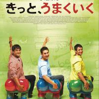 映画『きっと、うまくいく』を無料で視聴できる動画配信サービスを紹介!