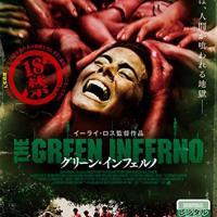 食人族ホラー映画『グリーン・インフェルノ』主演のロレンツァ・イッツォが可愛すぎる!