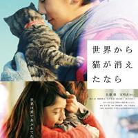 映画『世界から猫が消えたなら』あらすじ・キャスト【何かを消すことで寿命が延びるとしたら?】