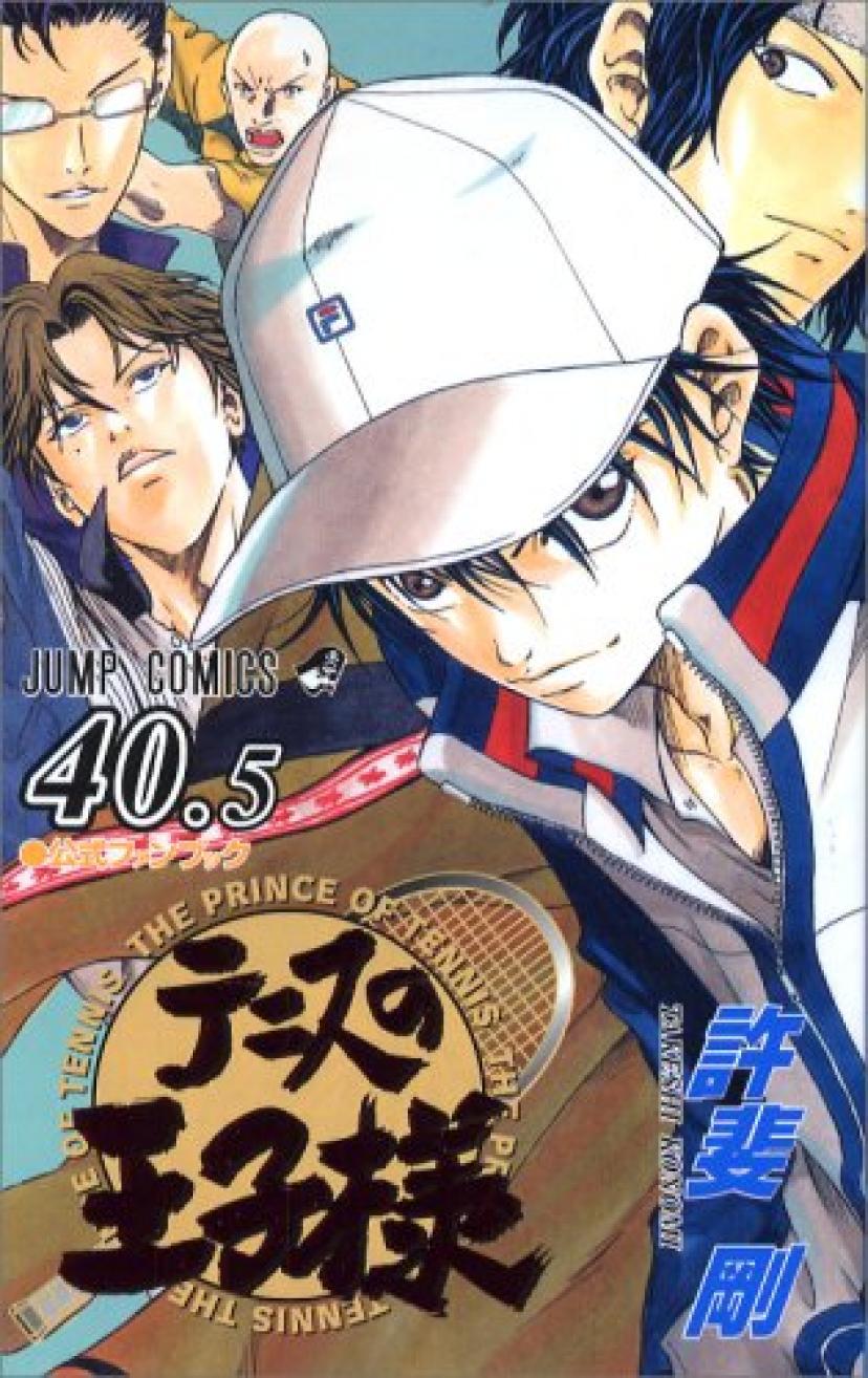 テニスの王子様 40.5―公式ファンブック (ジャンプコミックス) コミックス –