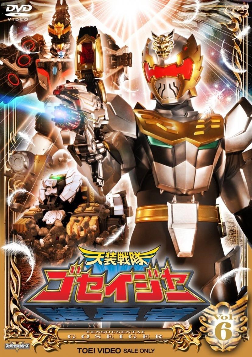 スーパー戦隊シリーズ 天装戦隊ゴセイジャー Vol.6